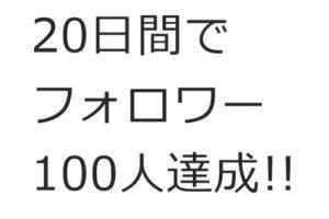 祝!フォロワー100人