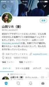 ソースケのTwitter