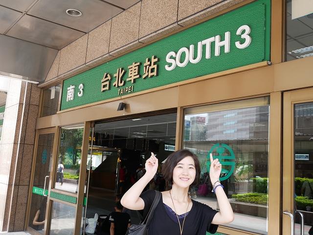 台北駅 南3出口