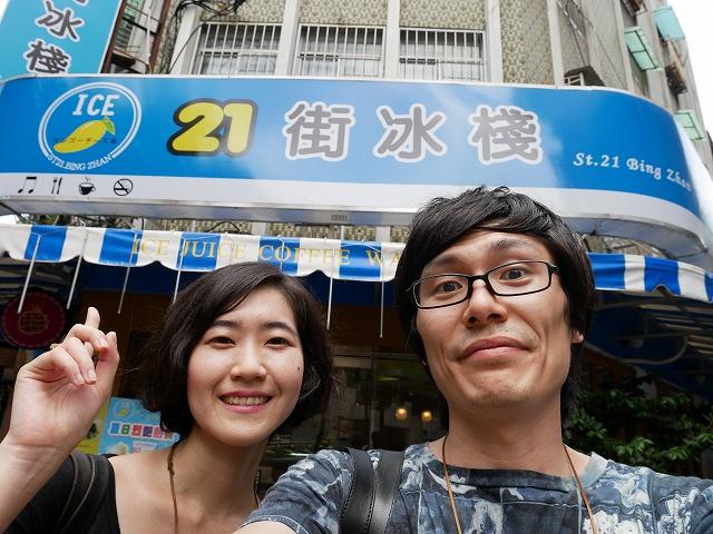 21街冰棧