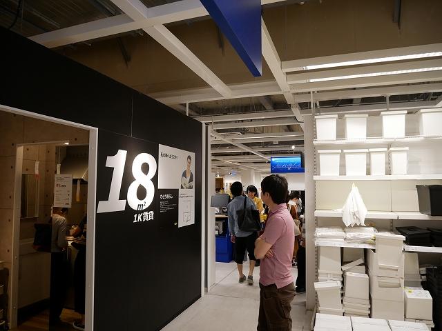 IKEA立川店