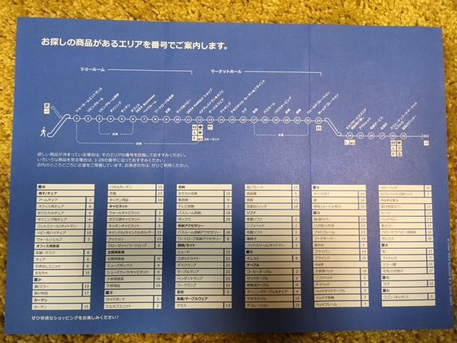 IKEA立川店フロアマップ