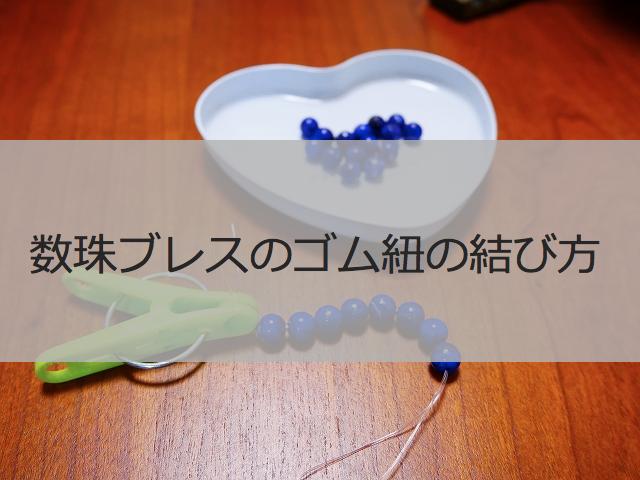 数珠ブレスの直し方